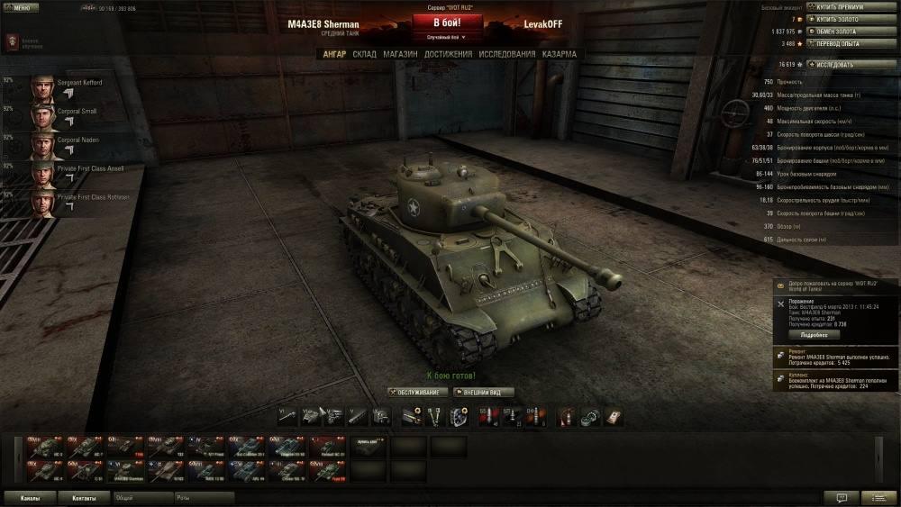 моды танков скачать